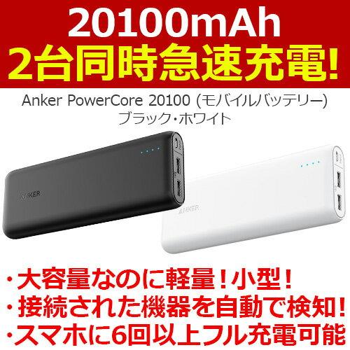 大容量モバイルバッテリー「Anker PowerCore II 20100」