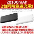 Anker PowerCore 20100 (20100mAh 2ポート 超大容量 モバイルバッテリー) マット仕上げ トラベルポーチ付属【PowerIQ & VoltageBoost搭載】 (ブラック・ホワイト)【05P09Jan16】