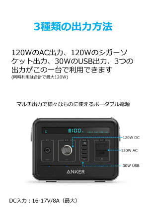 AnkerPowerHouse(434Wh/120,600mAhポータブル電源)【静音インバーター/USB&AC&DC出力対応/PowerIQ搭載】キャンプ、緊急・災害時バックアップ用電源