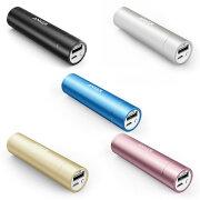 モバイル バッテリー スティック トラベル ブラック シルバー ゴールド
