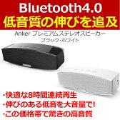 Anker プレミアムステレオスピーカー Bluetooth 4.0 (A3143) 【20W出力オーディオ (10Wデュアルドライバー) / デュアルサブウーハー / ワイヤレススピーカ搭載】ブラック・ホワイト