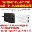 【送料無料】Anker PowerPort 5(40W5ポート USB急速充電器)ACアダプタ PowerIQ搭載 機器自動判別 最大出力8A【05P09Jan16】