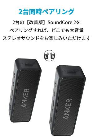 【改善版】AnkerSoundCore2(12WBluetooth5.0スピーカー24時間連続再生)【強化された低音/IPX7防水規格/デュアルドライバー/マイク内蔵/ブルートゥース】