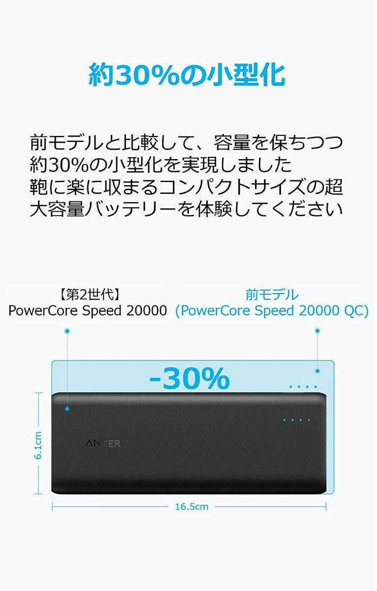 【第2世代】 Anker PowerCore Speed 20000 (Quick Charge 3.0入出力対応 PSE認証済 20000mAh 大容量 モバイルバッテリー) iPhone / iPad / Android各種対応