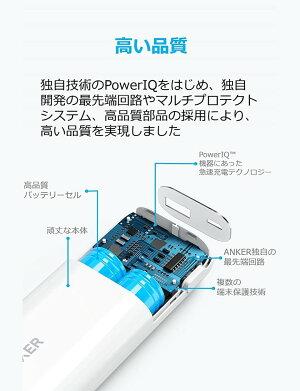 ★ANKER公式AnkerAstroE15200mAh超コンパクトモバイルバッテリー急速充電可能iPhone/iPad/iPod/Xperia/Galaxy/Nexus他対応【PowerIQ搭載】(ホワイト・ブラック)