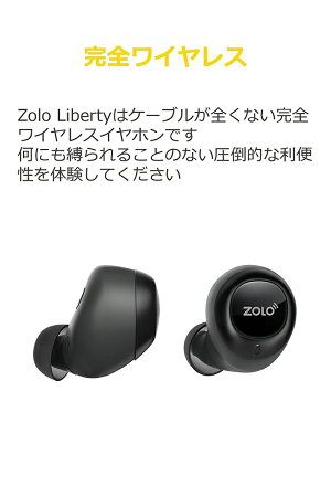 ZoloLiberty(Bluetooth4.2完全ワイヤレスイヤホン)【最大24時間音楽再生/Siri対応/IPX5防水規格】