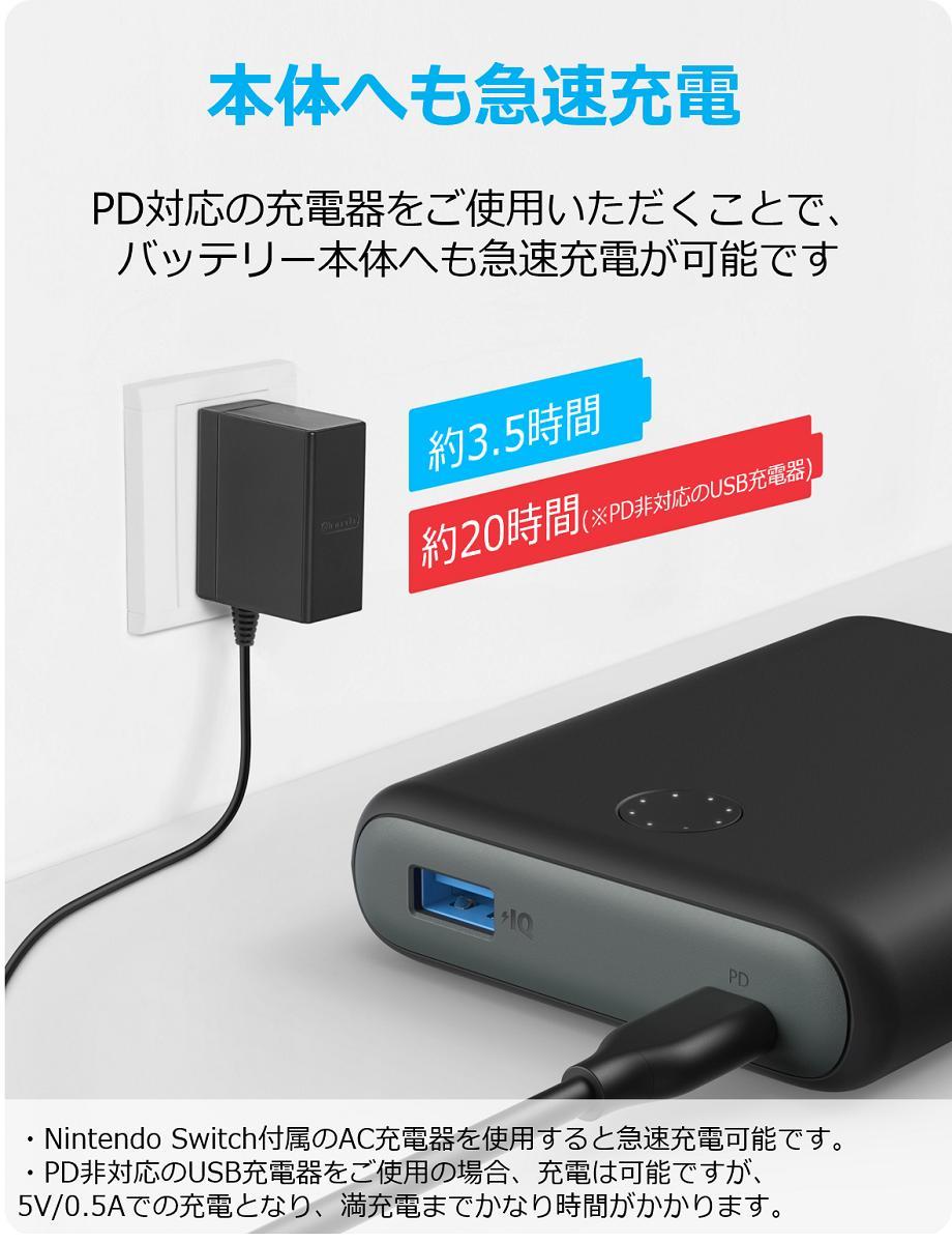Anker PowerCore 13400 Nintendo Switch Edition 【任天堂公式ライセンス / PSE認証済】(Nintendo Switch急速充電対応 13400mAh モバイルバッテリー)