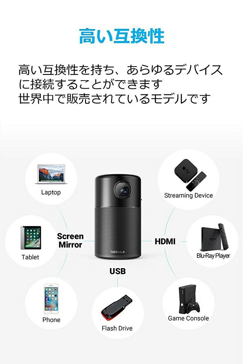 プロジェクター Anker Nebula Capsule 小型モバイルプロジェクター Android搭載【100 ANSIルーメン/DLP搭載/360度スピーカー】