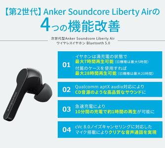 ワイヤレスイヤホン【第2世代】AnkerSoundcoreLibertyAirBluetooth5.0【Qualcomm/aptX/IPX5防水規格/最大28時間音楽再生/cVc8.0ノイズキャンセリング/マイク内蔵/グラフェン採用ドライバー/PSE認証済み】