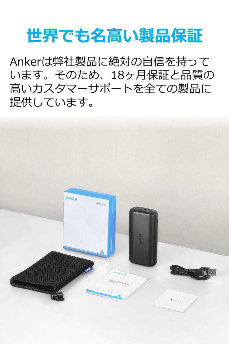 Anker PowerCore 10000 Redux(10000mAh 大容量 モバイルバッテリー)【PSE認証済/PowerIQ & VoltageBoost/低電流モード搭載】iPhone&Android対応