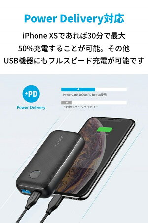 AnkerPowerCore10000PDRedux(モバイルバッテリー10000mAh大容量)【PSE認証済/PowerDelivery対応/低電流モード搭載】iPhone&Android各種対応