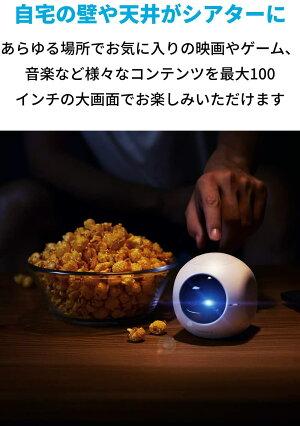 AnkerNebulaCapsuleII(世界初AndroidTV搭載モバイルプロジェクター)【200ANSIルーメン/オートフォーカス機能/8Wスピーカー】