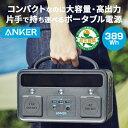 【15%OFFクーポン】Anker ポータブル電源PowerHouse II 400 (108,000mAh / 388.8Wh)【純正弦波 AC300W / PD...