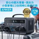 【15%OFFクーポン・ベストバイ受賞】Anker ポータブル電源 PowerHouse II 800 (超大容量 216,000mAh / 778...