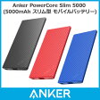 Anker PowerCore Slim 5000 (5000mAh スリム型 モバイルバッテリー)iPhone / iPad / Xperia / Android各種他対応 レッド・ドット・デザイン賞受賞
