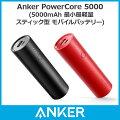 Anker PowerCore 5000 (5000mAh 最小最軽量 スティック型 モバイルバッテリー)