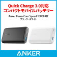 Anker PowerCore Speed 10000 QC (Quick Charge 3.0 & Power IQ対応 10000mAh 大容量 モバイルバッテリー) iPhone / iPad / Xperia / Android各種他対応 ブラック・ホワイト