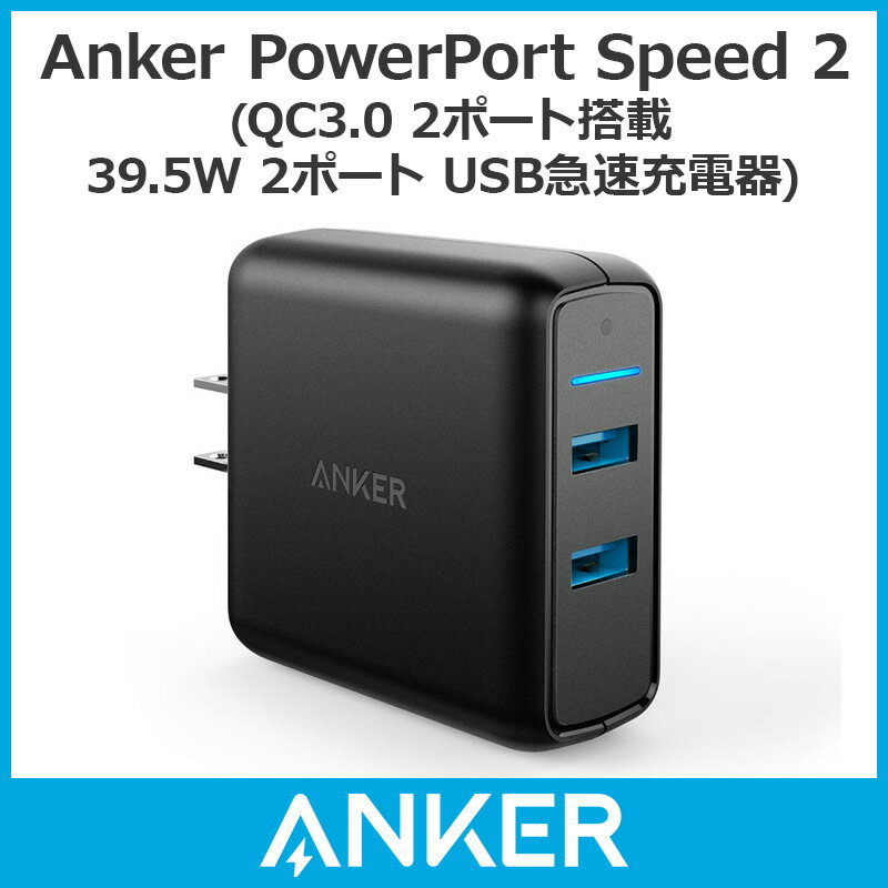 Anker PowerPort Speed 2 (QC3.0 2ポート搭載、39.5W 2ポート USB急速充電器)