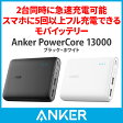 Anker PowerCore 13000 (13000mAh 2ポート 大容量 モバイルバッテリー コンパクト) iPhone / iPad / Xperia / Android各種他対応 【PowerIQ & VoltageBoost搭載】 ホワイト・ブラック