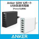 60W 6ポート USB急速充電器 iPhone/iPad/iPod/Xperia/Galaxy/Nexus/3DS/PSVita/ウォークマン他対応 【PowerIQ搭載】 (ブラック・ホワイト) 【05P09Jan16】