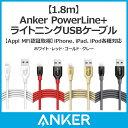 Anker PowerLine+ ライトニングUSBケーブル Apple MFi認証取得【2重編込の高耐久ナイロン素材 / フェルト製ポーチ付属】iPhone、iPad各種他対応(1.8m) ホワイト・レッド・ゴールド・グレー