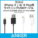 【送料無料】Anker プレミアムライトニングUSBケーブル Apple認証 コンパクト端子 ホワイト0.9m【05P09Jan16】