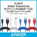 【Apple認証 (Made for iPhone取得)】 Anker PowerLine ライトニングUSBケーブル 1.8m (ブラック・ホワイト・ブルー・レッド )