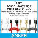 Anker PowerLine+ Micro USBケーブル【2重編込の高耐久ナイロン素材 / フェルト製ポーチ付属】 急速充電 高速データ通信対応 1.8m ホワイト・レッド・ゴールド・グレー