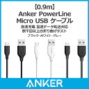 Anker PowerLine Micro USB ケーブル 急速充電 高速データ転送対応 数千回以上の折り曲げテスト Samsung、Nexus, LG、 Motorola、 Android スマートフォン他対応 0.9m ブラック グレー ホワイト