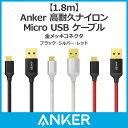 Anker 高耐久ナイロン Micro USB ケーブル 1.8m 金メッキコネクタ Android, Samsung, HTC, Nokia, Sony, その他のスマートフォン用 (ブラック・シルバー・レッド)【05P09Jan16】