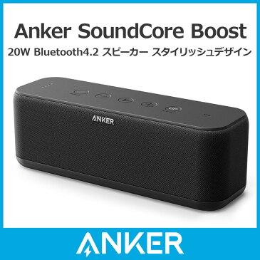 Anker SoundCore Boost (20W Bluetooth4.2 スピーカー スタイリッシュデザイン)【迫力ある低音 / IPX5防水規格 / モバイルバッテリー機能搭載】