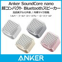 Anker SoundCore nano 超コンパクト Bluetoothスピーカー 【高品質アルミ外装 / 内蔵マイク搭載】シルバー・ゴールド・スペースグレー・ローズゴールド