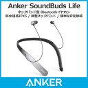 Anker SoundBuds Life (ネックバンド型 Bluetoothイヤホン)【24時間連続通話 / IPX5防水規格 / マイク内蔵】