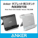 Anker タブレット用スタンド 角度調整可能 iPad・i...