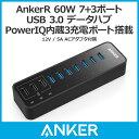 楽天Anker 60W 7+3ポート USB 3.0 データハブ PowerIQ内蔵3充電ポート搭載 (iPhone / iPad/ Samsung / Motorola / HTC他対応) 12V / 5A ACアダプタ付属