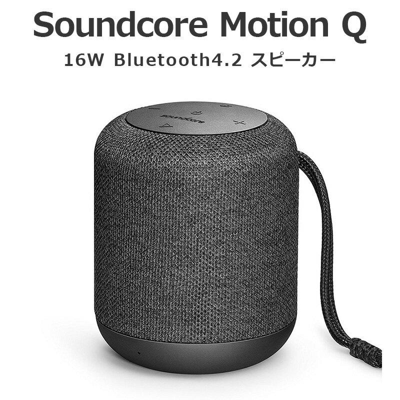 BluetoothスピーカーSoundcoreMotionQbyAnkerBluetoothスピーカ16W【360°サウンド/BassUpテクノロジー/IPX7防水規格/10時間連続再生】