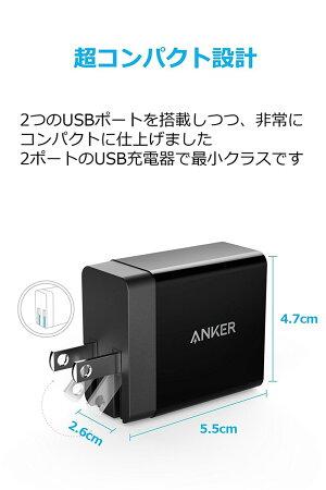 AnkerPowerPort2Eco(12W2ポートUSB急速充電器)iPhone/iPad/MacBook/Android各種対応【折り畳み式プラグ/PowerIQ&BoltageBoost】