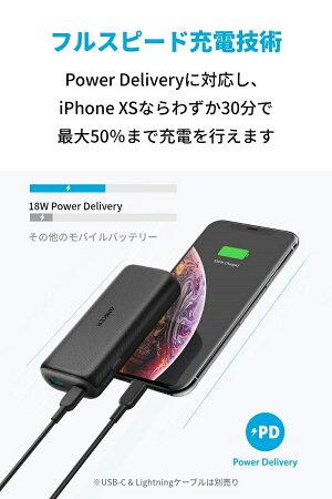 AnkerPowerCore10000PD(10000mAhPD対応最小最軽量大容量モバイルバッテリー)【PSE認証済/PowerDelivery対応/USB-C入出力ポート/PowerIQ搭載/低電流モード搭載】iPhone&Android対応