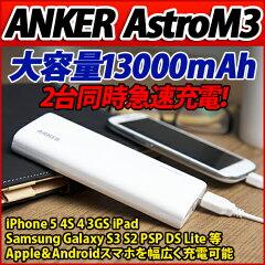 スマートフォン用充電器 スマホ モバイルバッテリー iPhone 5 4S 4 3GS iPad iPad2 Android各種...