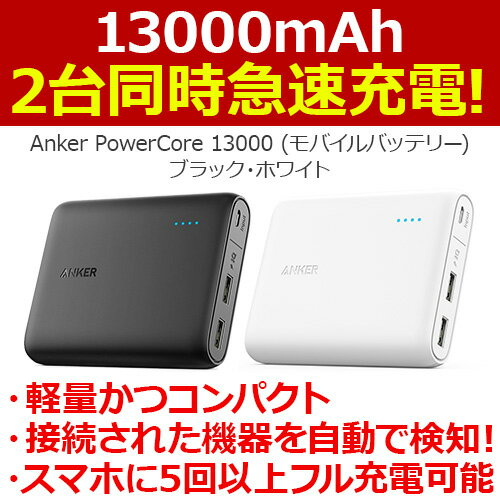 Anker PowerCore 13000