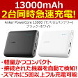 Anker PowerCore 13000 (13000mAh 2ポート 大容量 モバイルバッテリー コンパクト) iPhone / iPad / Xperia / Android各種他対応 【PowerIQ & VoltageBoost搭載】 ホワイト・ブラック