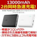 Anker PowerCore 13000 (13000mAh 2ポート 大容量 モバイルバッテリー ) コンパクトサイズ 【PowerIQ & Vol...