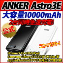 ★ANKER公式★【スマートフォン iPhone 充電器】【送料無料】ANKER Astro3E 大容量モバイルバッテリー 10000mAh iPhone 5 4S 4 3GS iPad Samsung Galaxy S3 S2 等Apple&Androidスマホを幅広く充電可能