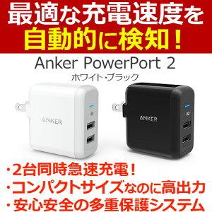 AnkerPowerPort2(24W2ポートUSB急速充電器折畳式プラグ搭載)(ブラック・ホワイト)