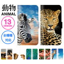 スマホケース 全機種対応 手帳型 iPhone11 pro XR XS iPhone8 動物 animal アニマル ヒョウ フ……