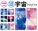 スマホケース 全機種対応 手帳型 iPhone11 pro XR XS iPhone8 宇宙 銀河 惑星 オーロラ 星 星……