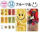 スマホケース 全機種対応 手帳型 iPhone XS Max iPhone XR iPhone8 おしゃれ にこ smile にこちゃん マーク フルーツ 果物 りんご レモン いちご 食べ物 nico so-01k sh-01k Xperia XZ SO-01J SO-04H Z5 Galaxy S9 edge s8 s7 SC-02H AQUOS ARROWS SOV36