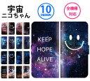 スマホケース 全機種対応 手帳型 iPhone11 pro XR XS iPhone8 にこ smile 宇宙 コスモ 空 に……