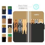 スマホケース猫CAT手帳型全機種対応iPhoneXRXSケースiPhone87XSMaxケースおしゃれネコデザインペットマンチカンアメリカンショートヘアーかわいいXperia1AceXZ3XZ2GalaxyS10S9feelAQUOSsenseR3R2HUAWEIP30P20liteOPPOR17