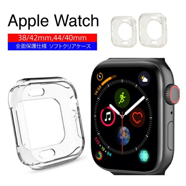 applewatchケースアップルウォッチカバークリアケースcaseseries4保護カバーTPUケース40mm44mm38mm